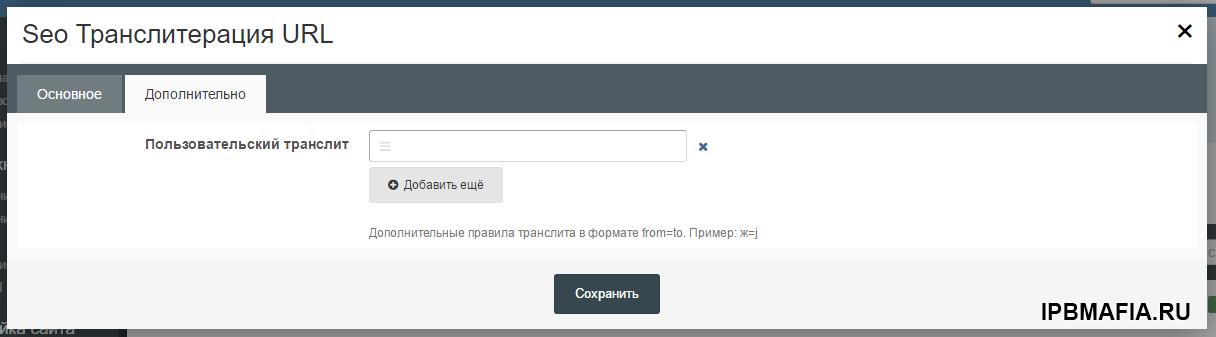 (SIV) Seo Транслитерация URL 2.0.1