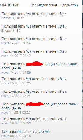 оповещения.png