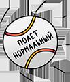 :polet_normal: