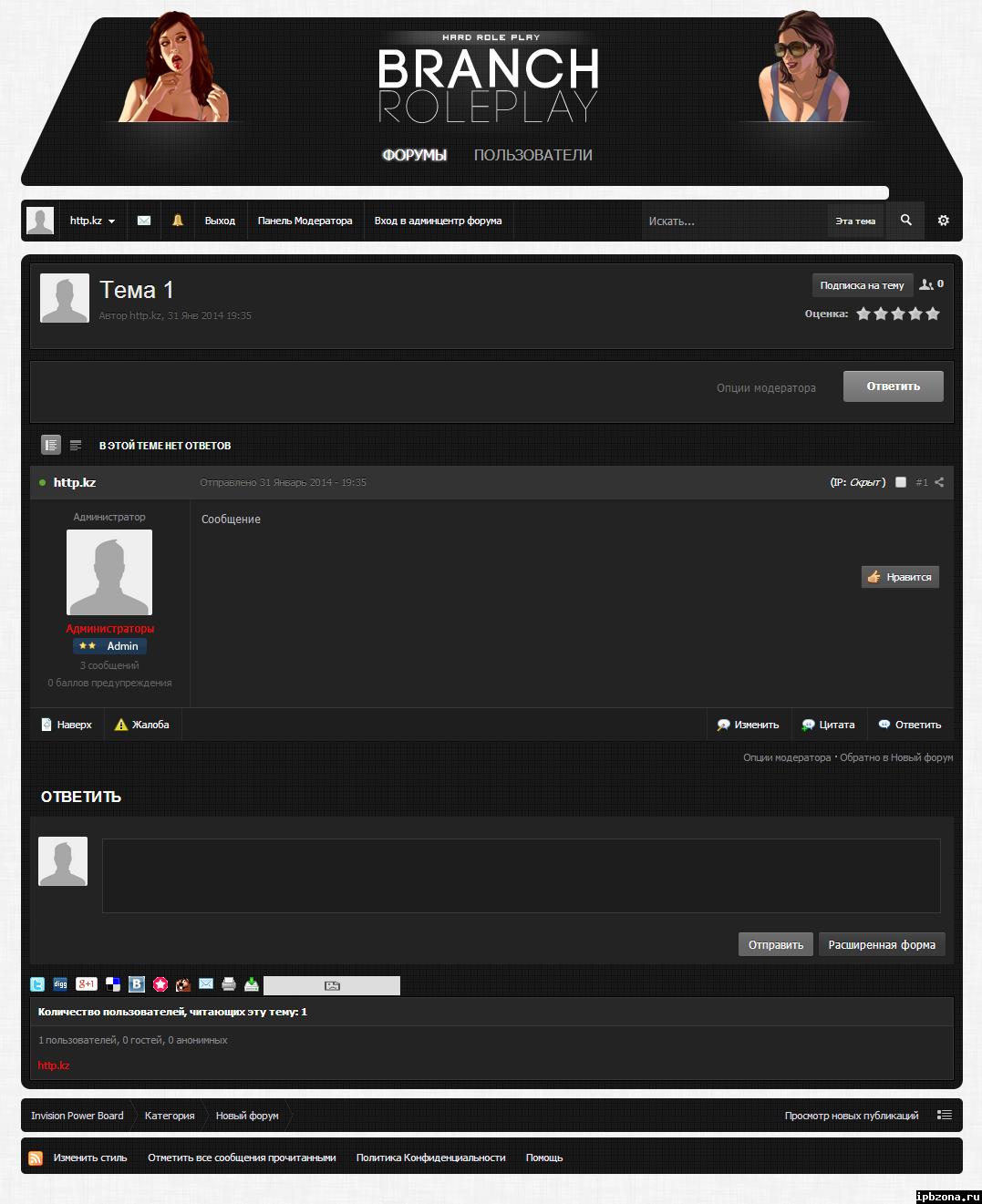 Как сделать сайт для ipb