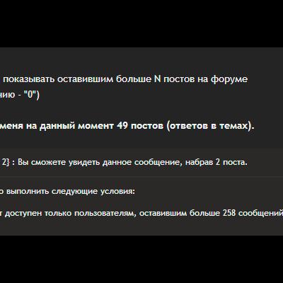 Хайд для ipb 3.3.4