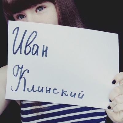 Иван Клинский