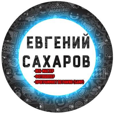 Евгений Сахаров