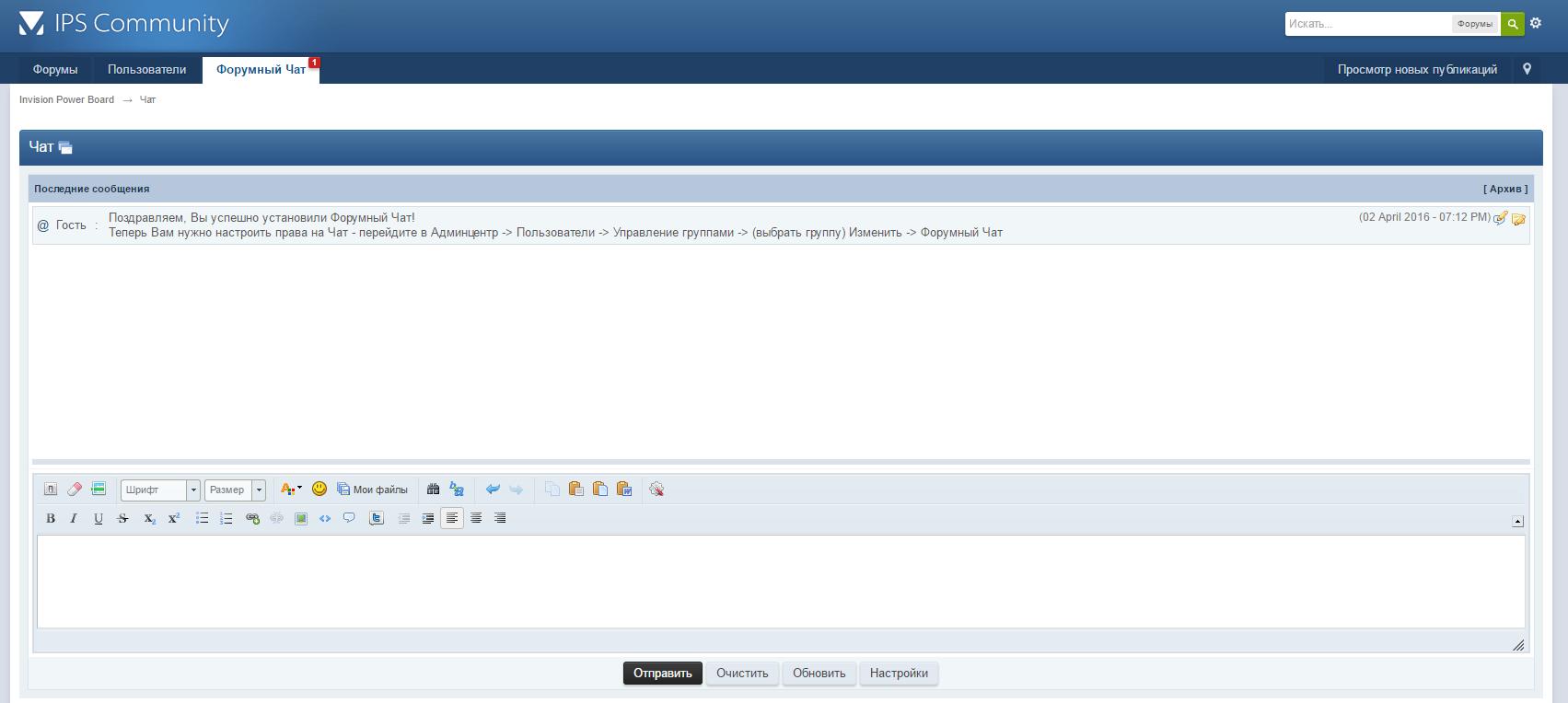 IPB Shoutbox 1.4.2 (Build 2) RUS