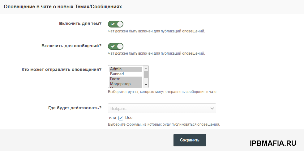 Chatbox Extender 1.0.6 Rus