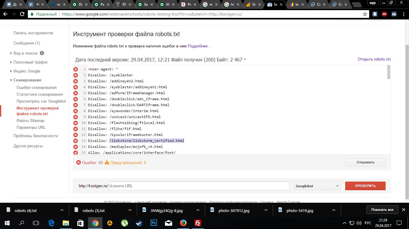 robots txt для 4 х х Техническая поддержка ips community suite 4