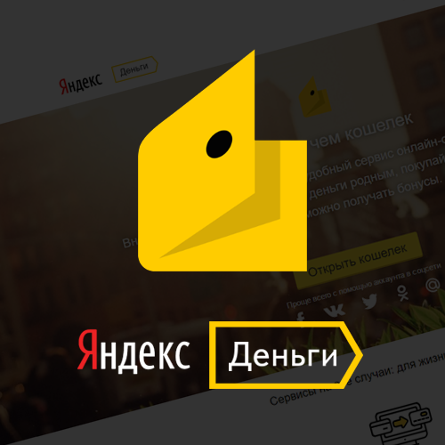 Yandex.Money Gateway для CMS Invision Power Suite 4