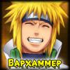 Bapxammep